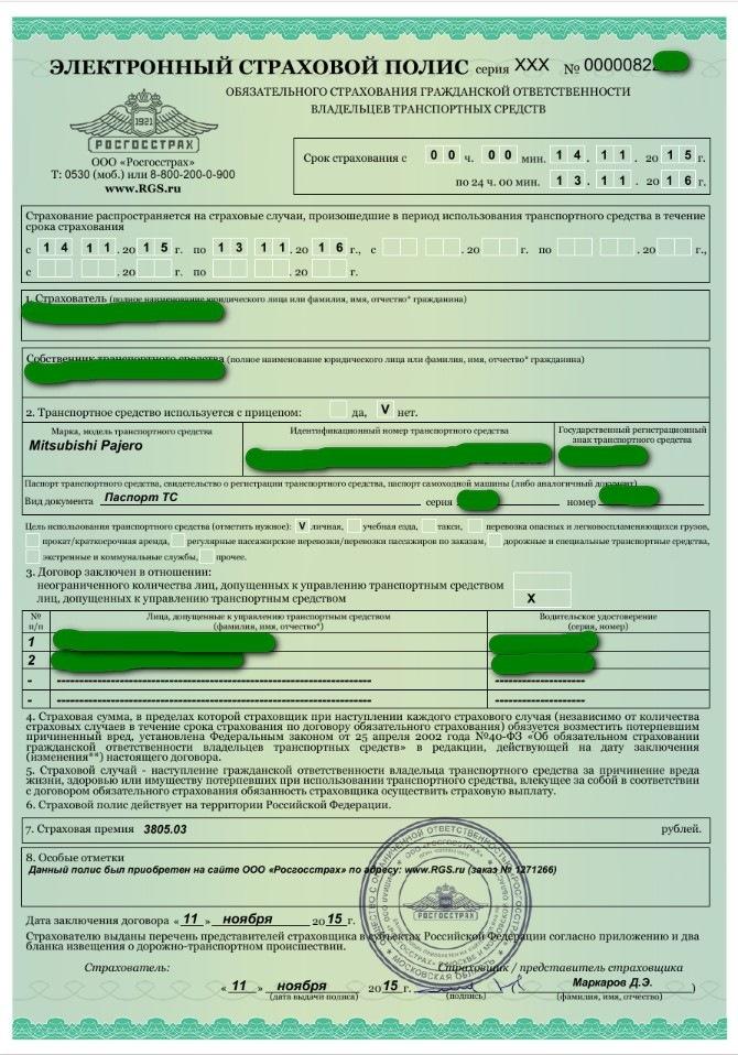 стоимость билета страховой полис онлайн купить Николай