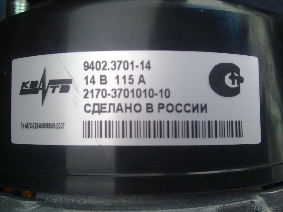 Более новый генератор КЗАТЭ