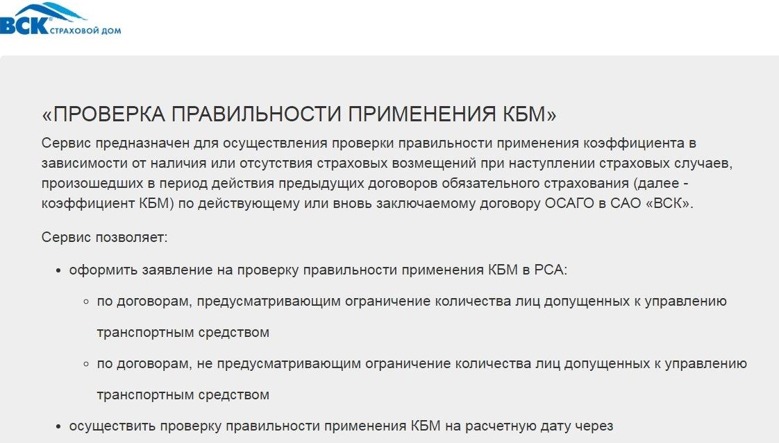 Возврат денег за КБМ в ВСК — бортжурнал Peugeot 508 2.0 HDi White ...