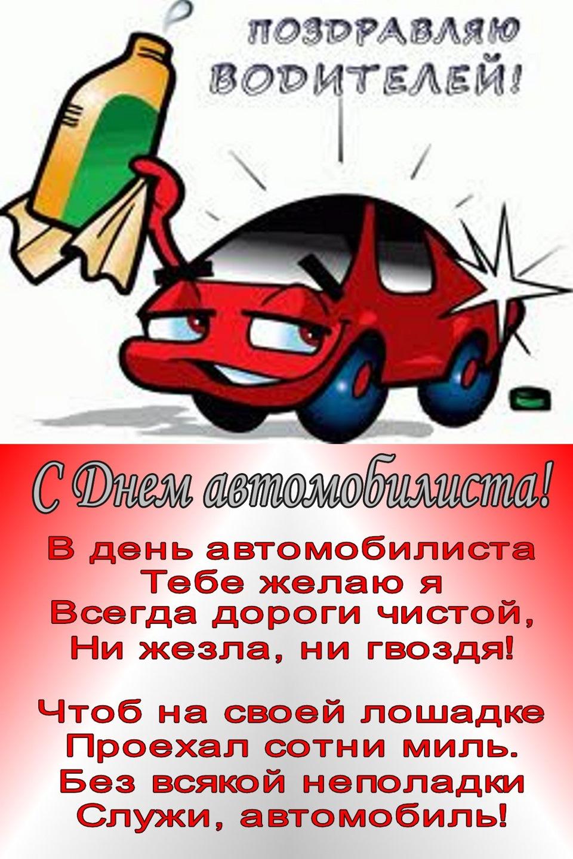 Поздравление с днем рождения водителю, автолюбителю 1