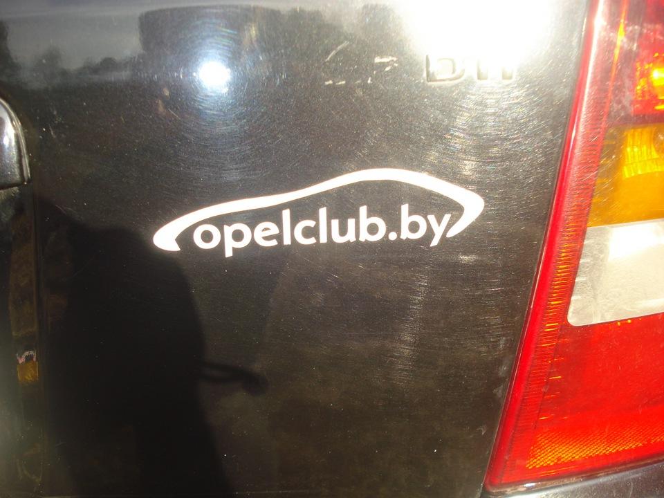 белорусский опель клуб