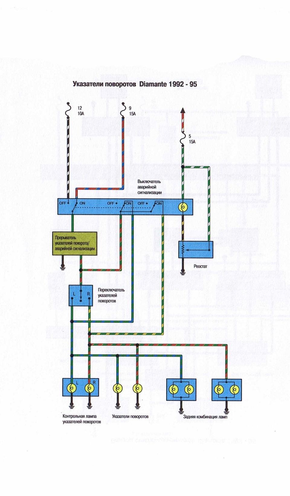 Прерыватель указателей поворота схема