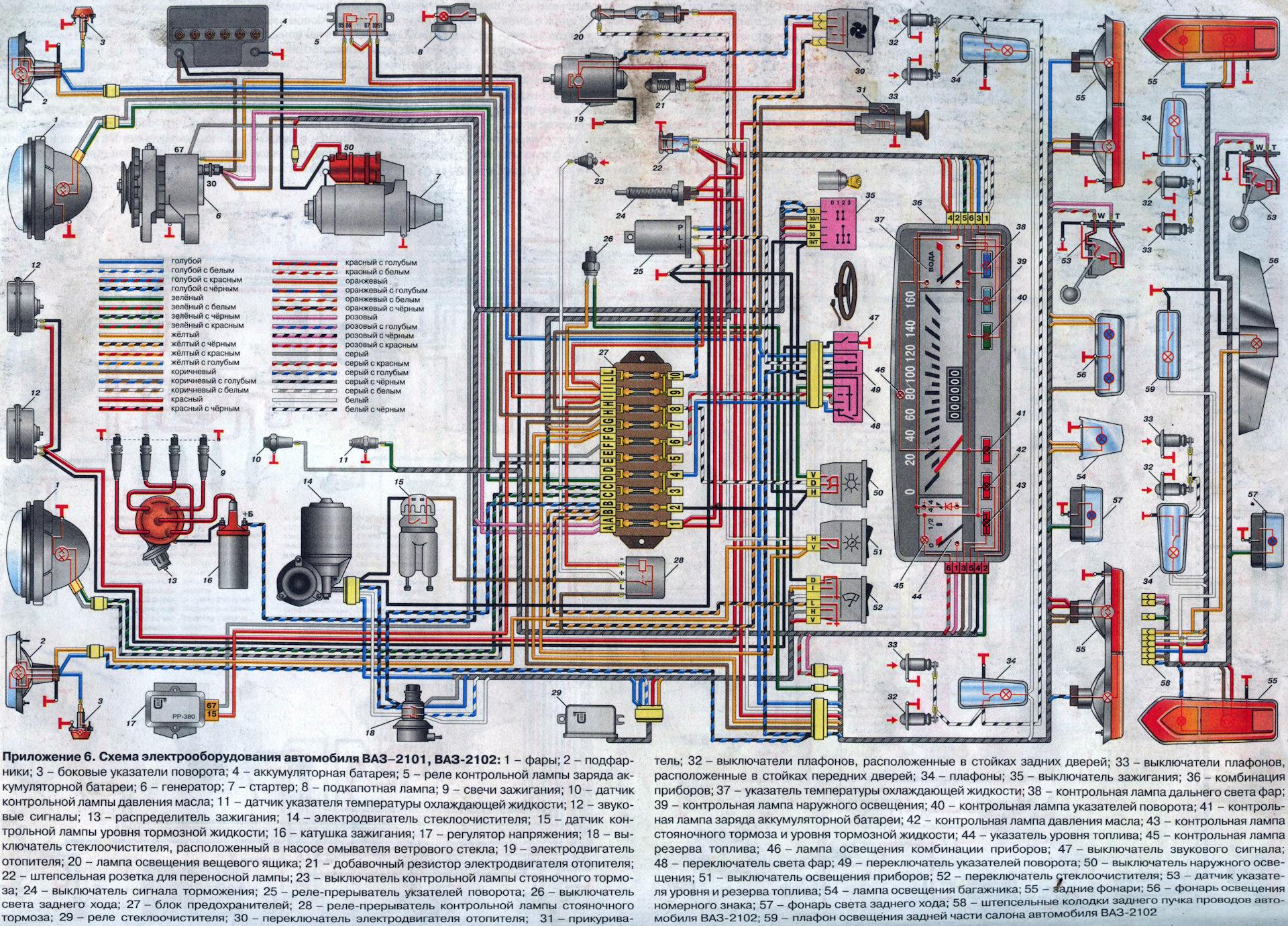 Схема контрольной лампы зарядки ваз 2106