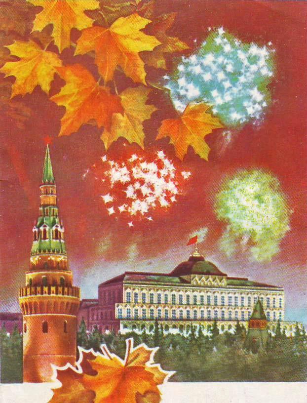 Открытки днем, советские красивые открытки с праздником 7 ноября мерцающие живые открытки