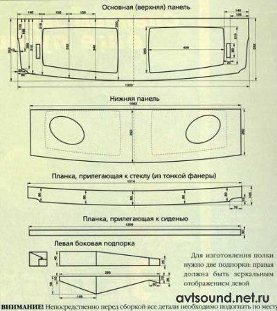 Скачать чертёж акустической полки на ВАЗ-21099.