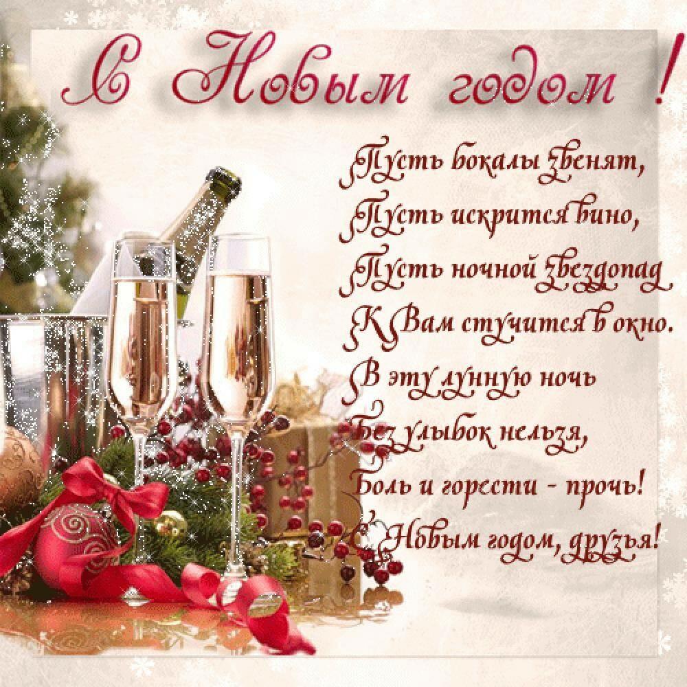 Поздравление кумовьям в прозе с новым годом
