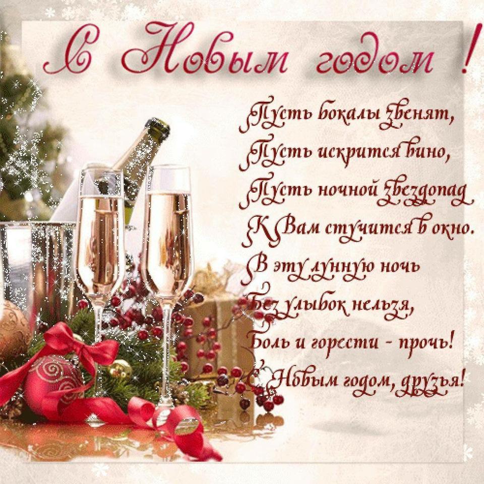 Новогодние поздравления трогательные