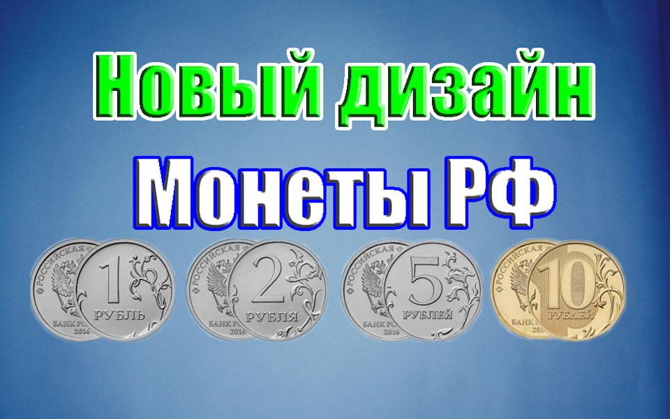 думая новые выпущенные монеты россии стиральных машин