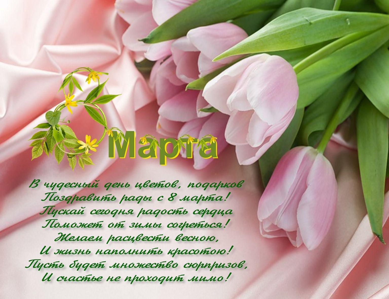 Красивые букеты, красивые картинки для поздравления 8 марта