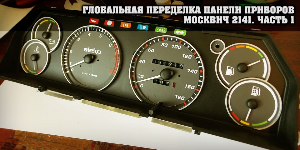 cfb94u 960 - Щиток приборов москвич 2141
