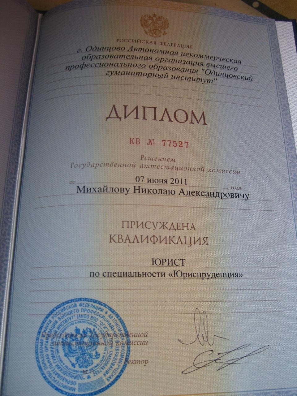 образец диплома о высшем юридическом образовании фото