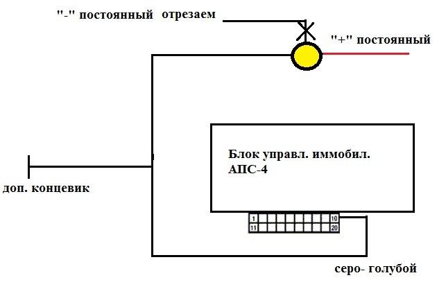 схема. доп. концевик