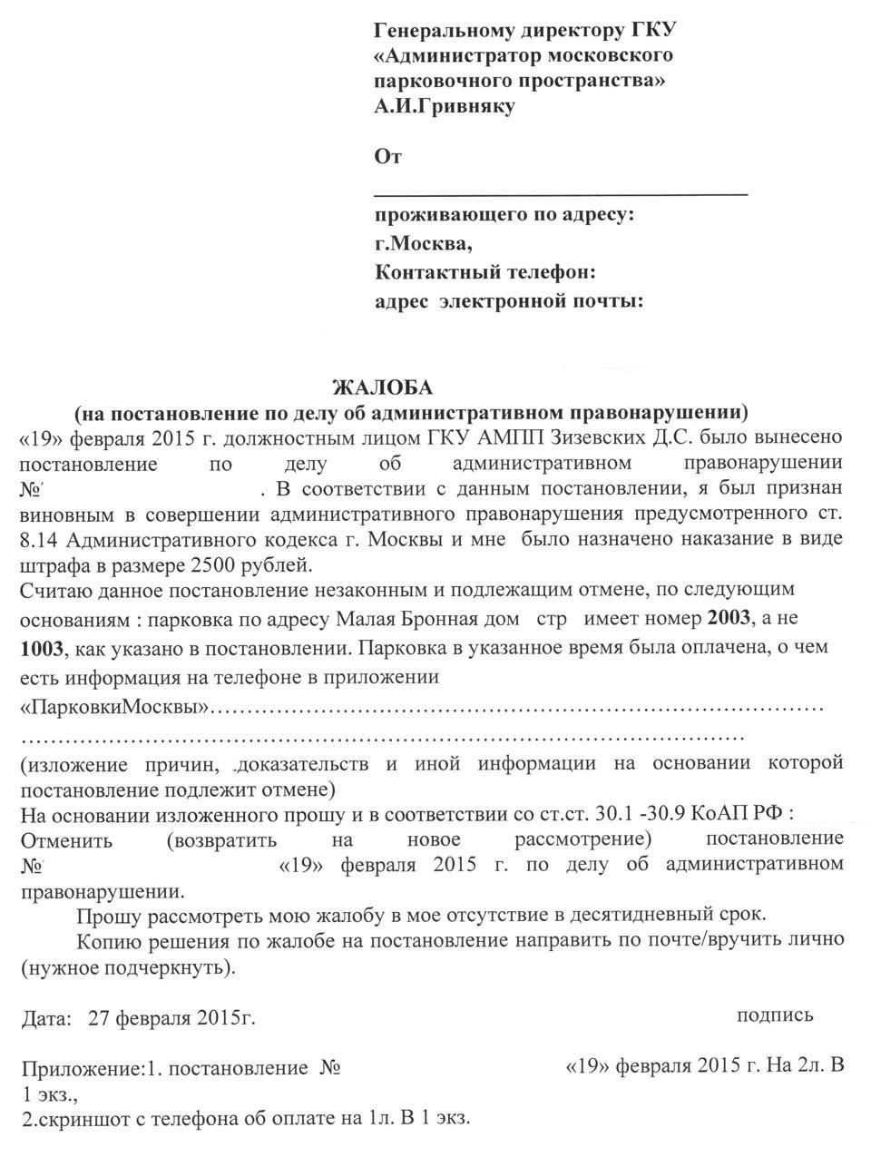 Гку ампп бухгалтерия телефон образец заявление в налоговую о регистрации ооо