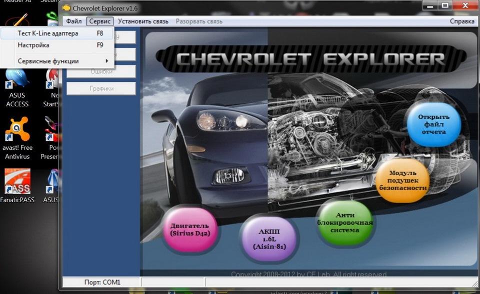 почему elm 327 не работает chevrolet explorer