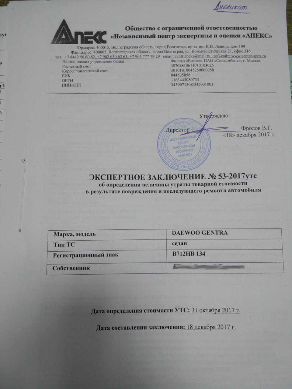 Претензия о нарушении сроков гарантийного ремонта