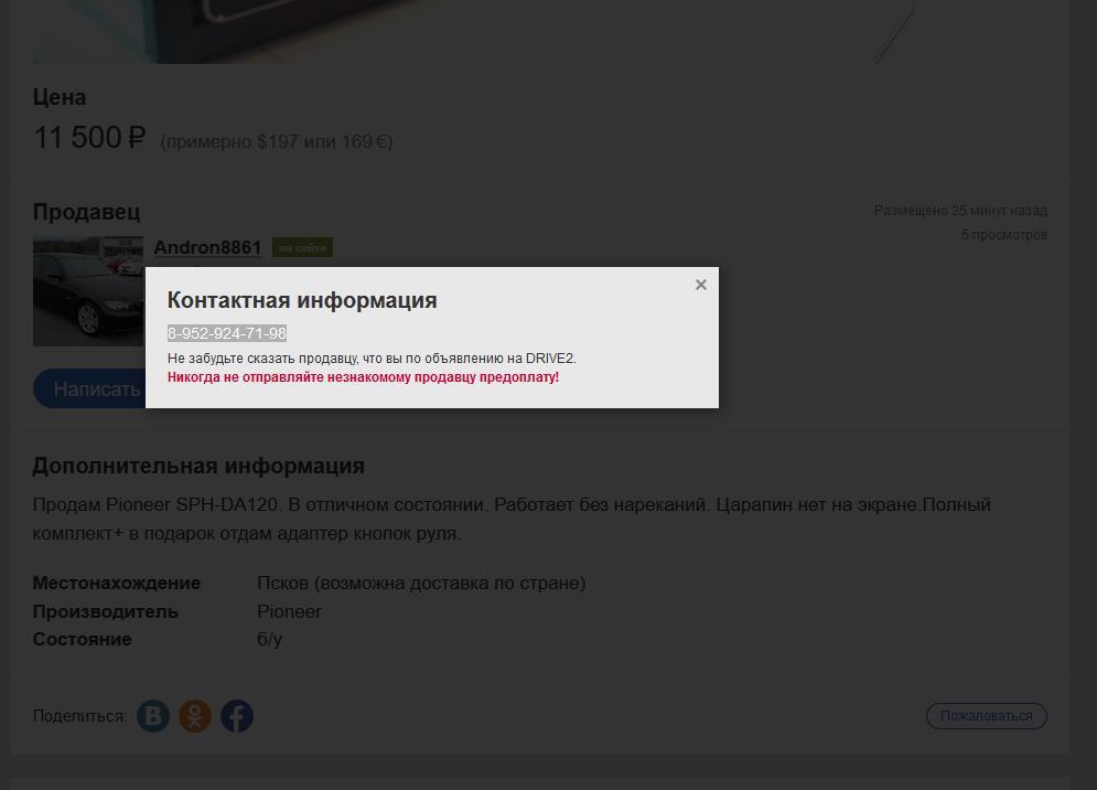Авито Томск бесплатные объявления