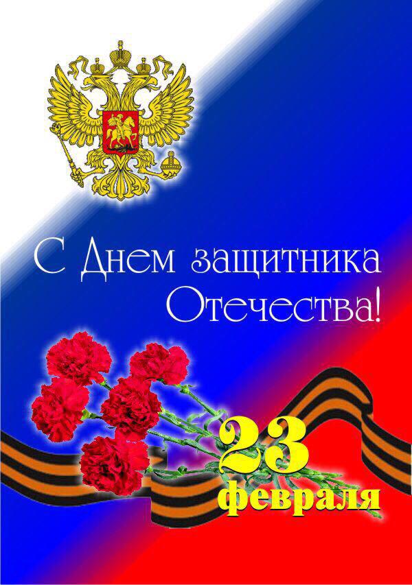 Открытки с праздником дня защитника отечества