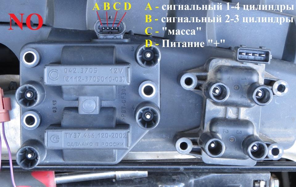 Схема модуль зажигания 2112 фото 965