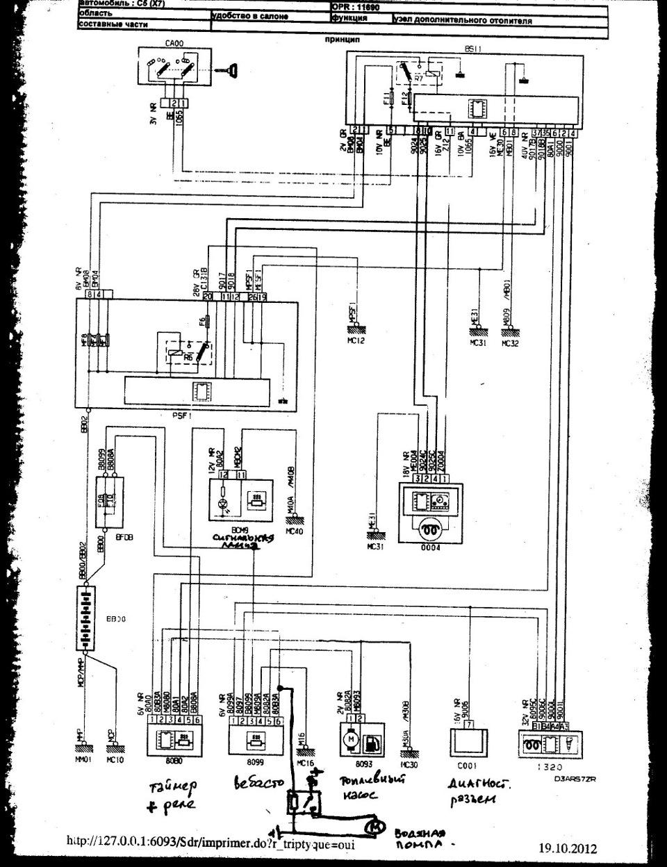 схема подключения вебасто ситроен