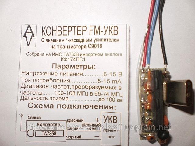 Конвертер fm-укв с кварцем