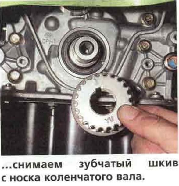 Фото №12 - как снять зубчатый шкив коленчатого вала ВАЗ 2110
