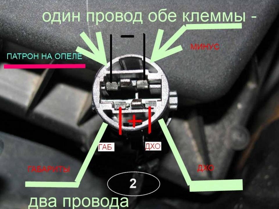 Диоды в ДХО (Отчет) - logbook Opel Astra 1 и 4 Турбо) DRIVE2