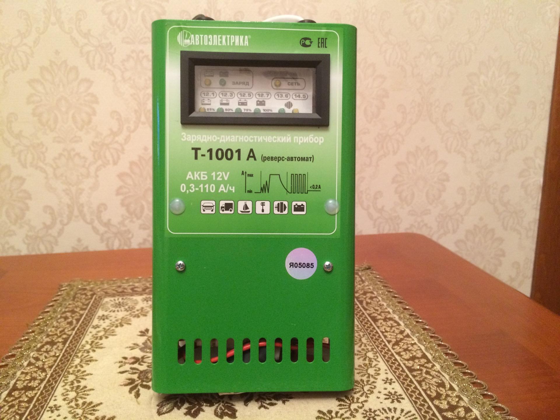 Инструкция зарядное устройство зу 75м2