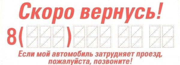 Табличка номер телефона в машину