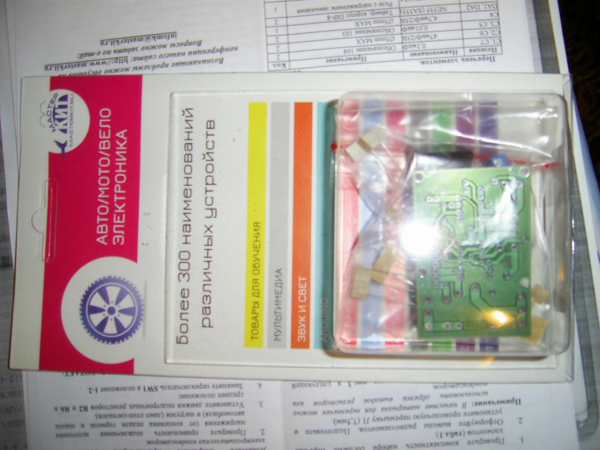 Master kit a5403 схема
