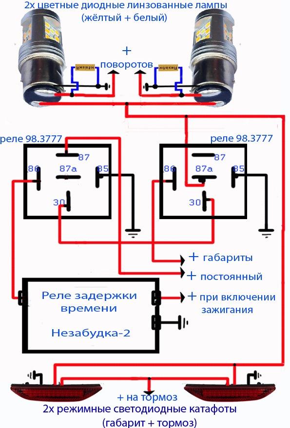 Поворотник диод схема