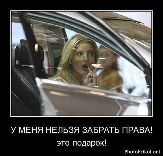 Женщина за рулем картинки с надписями прикол