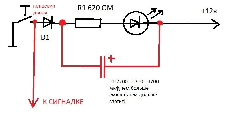 Схема подсветки замка