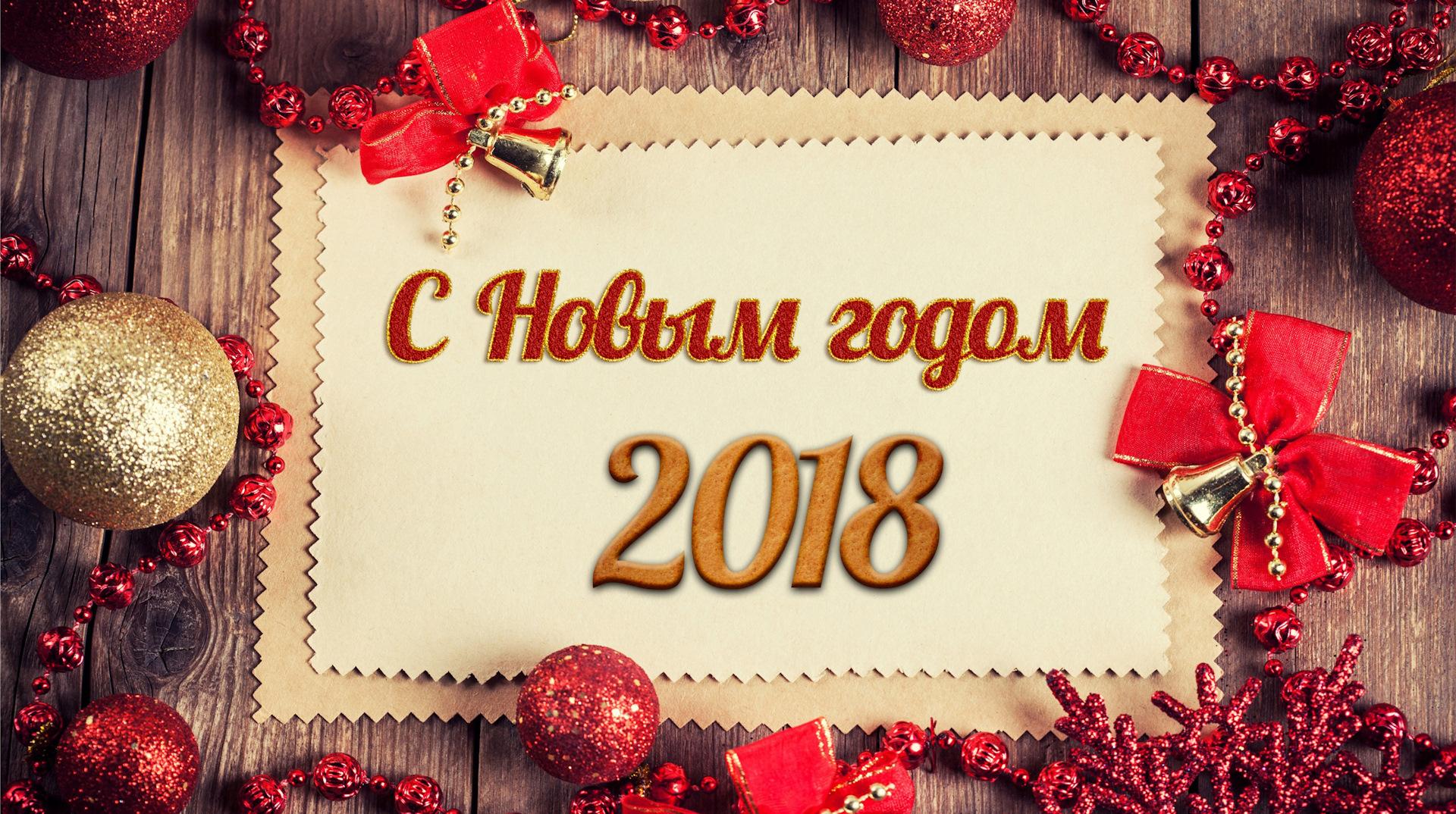Картинки с новый год 2018