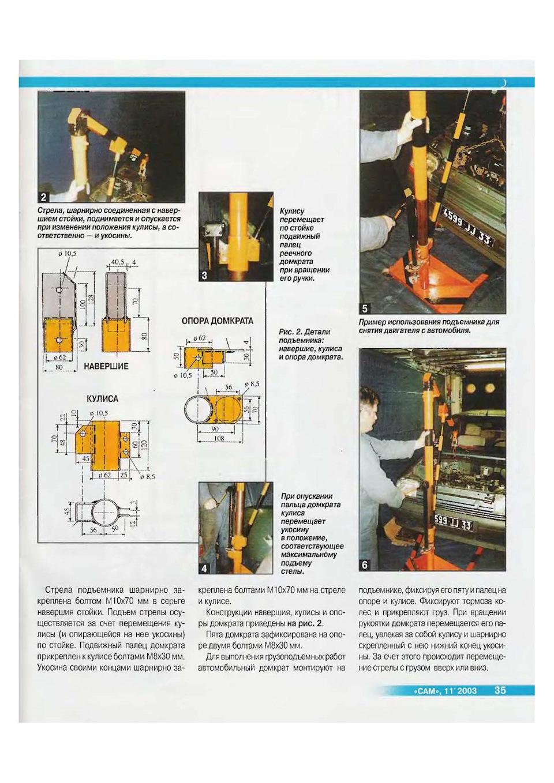 Кран для снятия/установки двигателя (своими руками) DRIVE 2 62