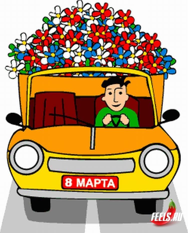 которые картинки цветов для водителей чтения этой статьи