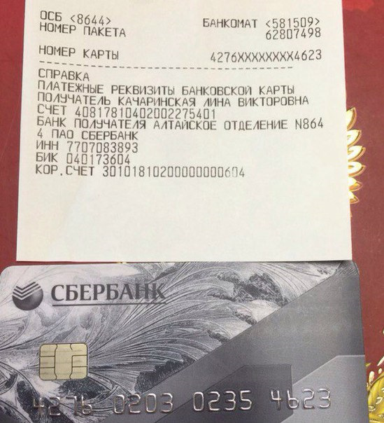 сос кредит онлайн на карту украина