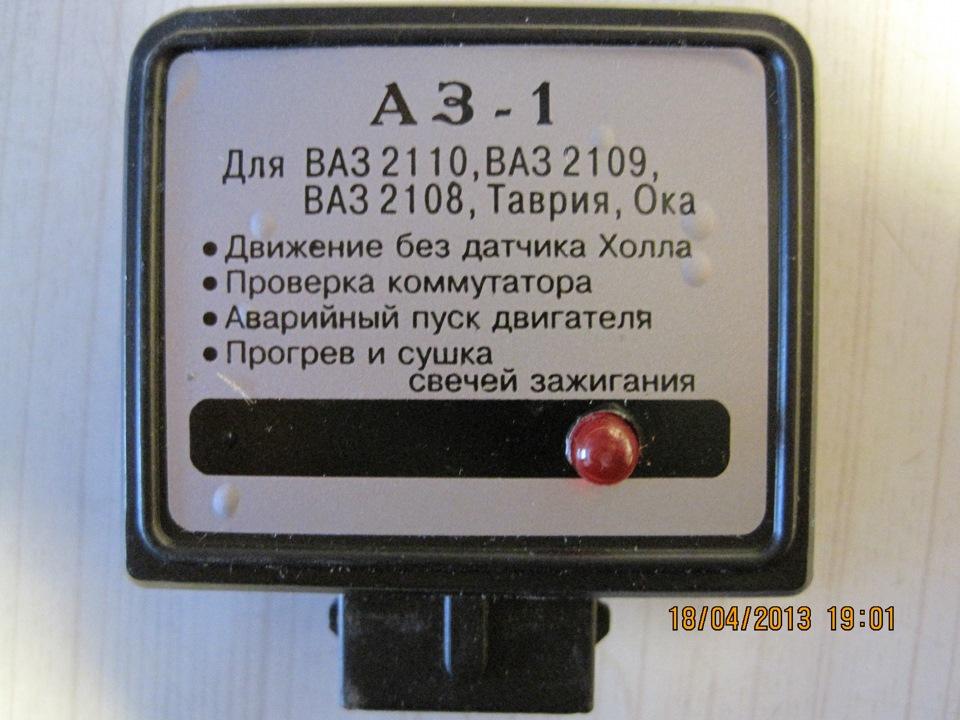 Подмотка спидометра с аварийного зажигания