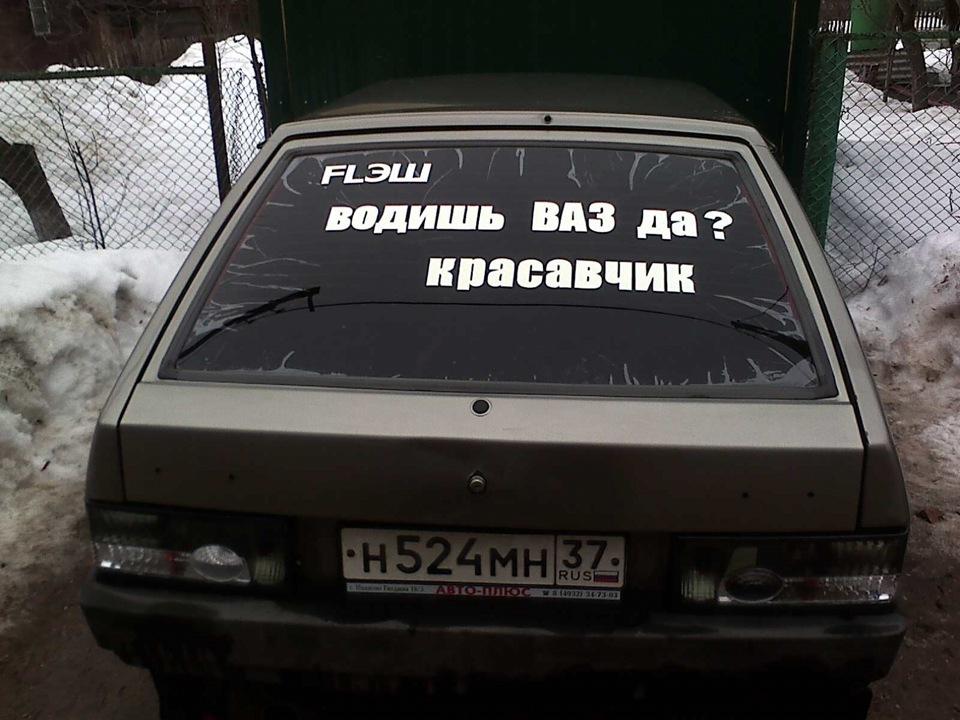 Усть каменогорск, машины лады картинки с надписями