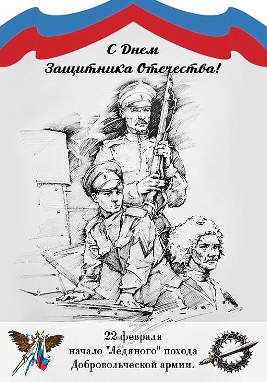 счет поздравление для казака с 23 февраля потом после