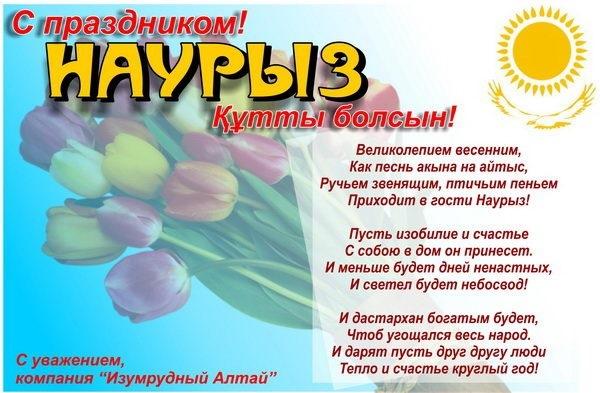 Открытка поздравительная на казахском языке, развод