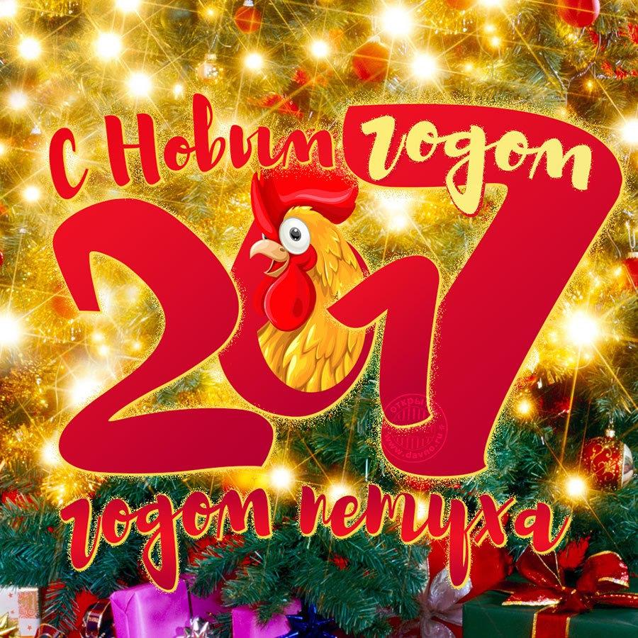 Своими руками, открытка с новым годом с наступающим 2017 годом