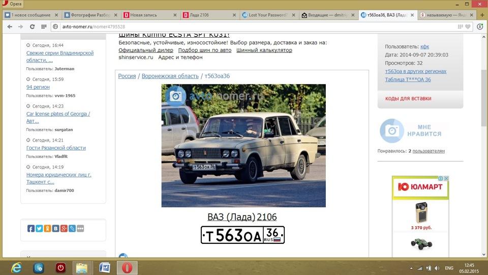 cdac80c9615c Зарегился на сайте, написал ему сообщение, с просьбой удалить фото, так как  мне не очень нравится то что моя машина висит на обозрение с номерами ...