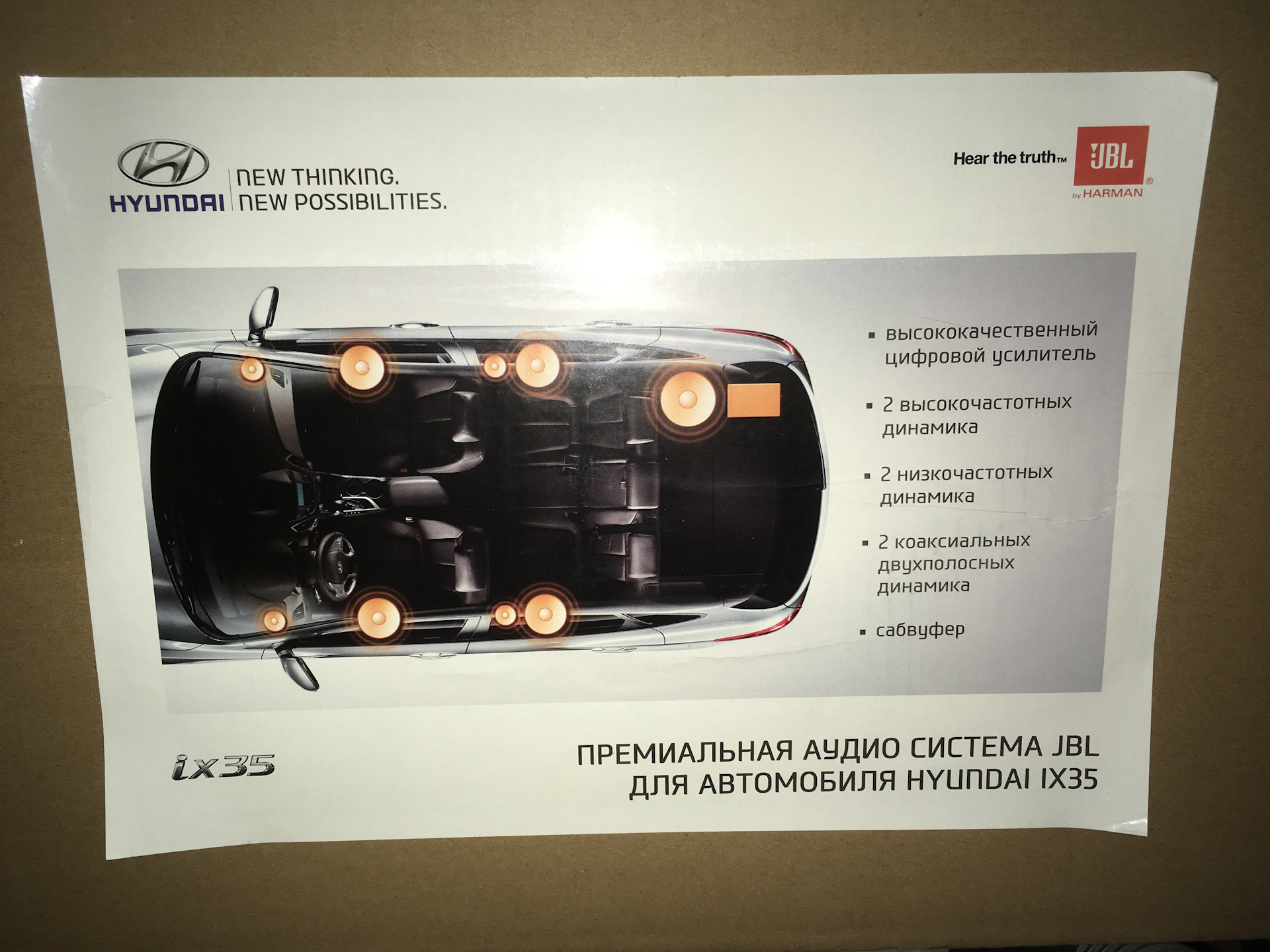 Audio System Jbl From Hyundai Ix35 Logbook Kia Cerato 2013 On Drive2 Wiring Diagram Of Course Before Buying I Studied The Diagrams For A Long Time Trying To Compare And Internet Information Is Very Small