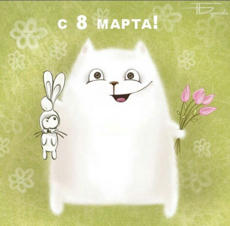 Анимации животными, 8 марта картинки коты