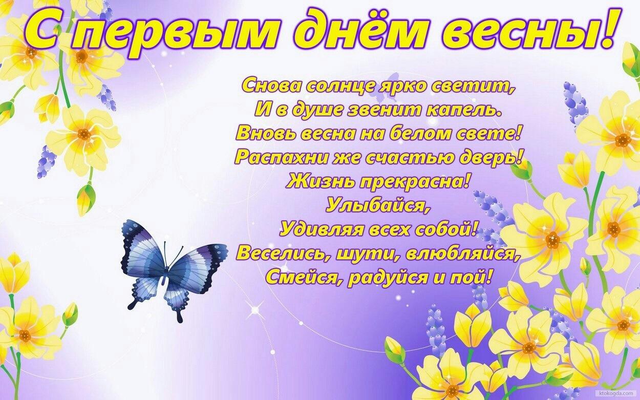 Поздравления девушек с первым днем весны