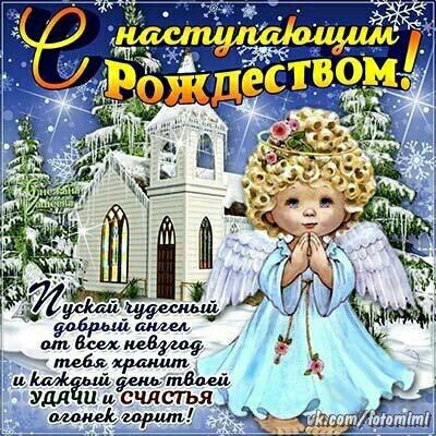 Ребята всех поздравляю с Новым Годом и с наступившим Рождеством! Дай Бог нам того чего мы сами желаем!