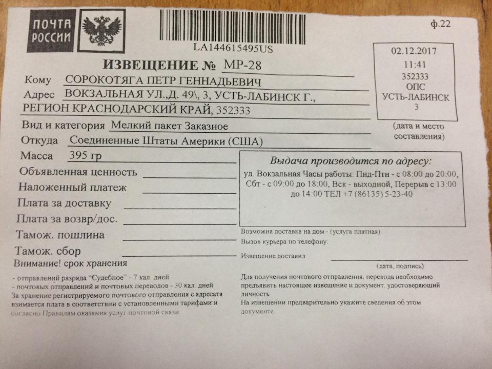 как выглядит заказное письмо из суда