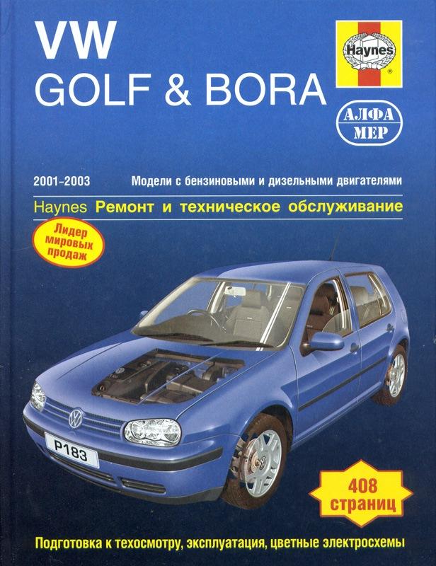 руководство по ремонту автомобиля фольксваген гольф 6 - фото 3