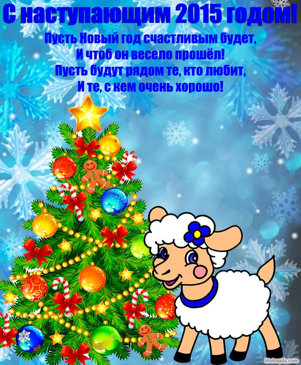 Поздравительная открытка нового года 2015