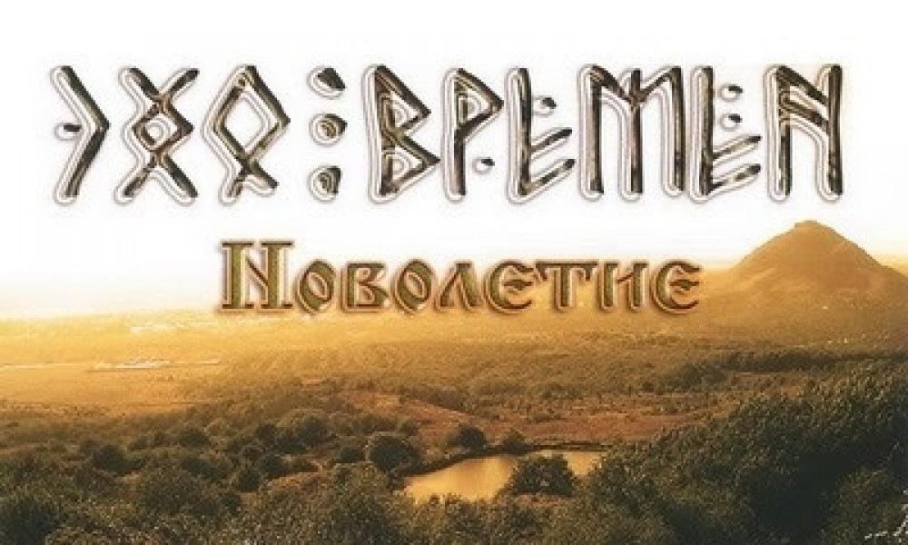Розами, новолетие открытки славянский новый год